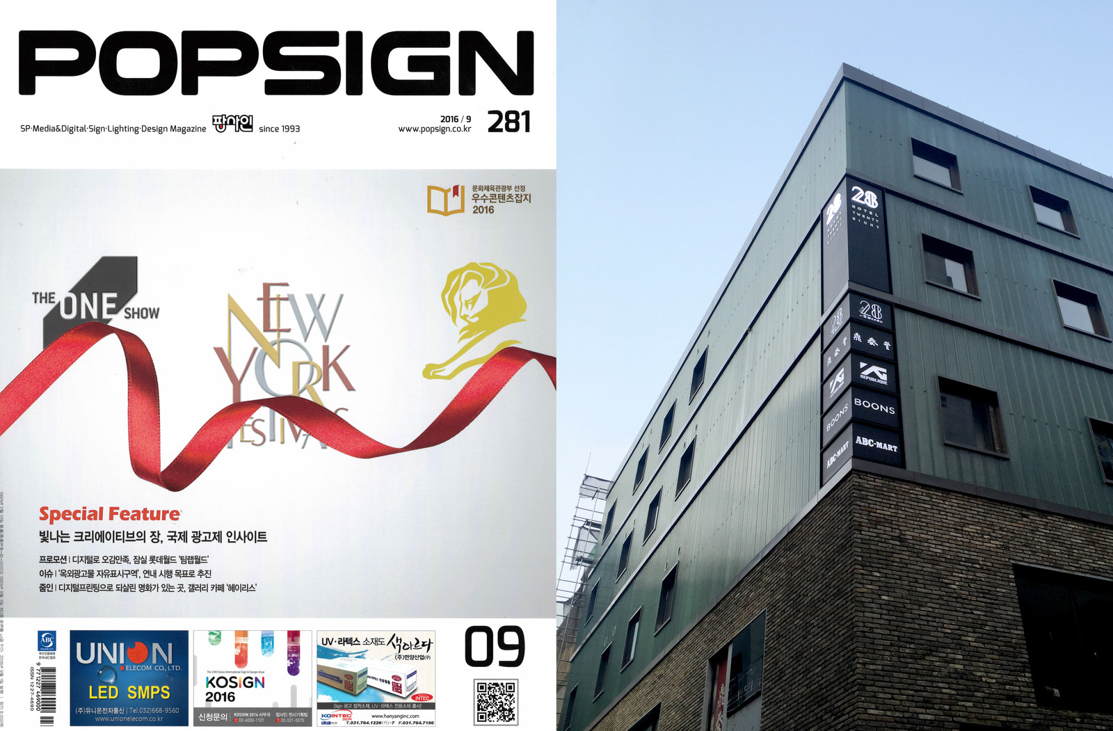 Interview 'Hotel 28 Signage' in September's edition of Magazine 'Pop Sign'