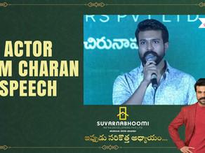 Actor Ram Charan Speech @ Suvarnabhoomi - Ippudu Sarikotha Adhyayam Event | Shreyas Media