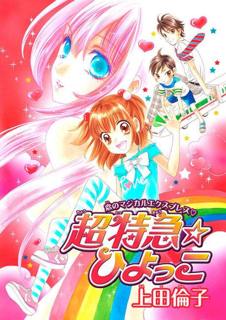 ChoTokkyu_Hiyokko_cover.jpg