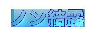 ノン結露ロゴ.png