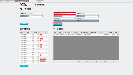 毎葉検査装置データベース
