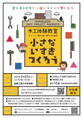 【募集】2/27(土) 親子参加の木工体験教室をやります!