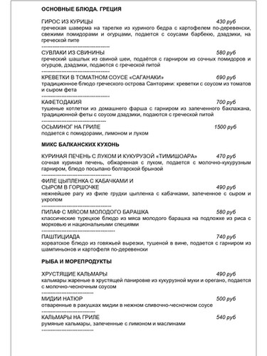 август 2020 основное меню_page-0004.jpg