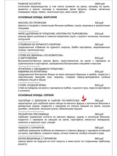 август 2020 основное меню_page-0003.jpg
