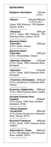авгус 2020 Напитки_page-0003