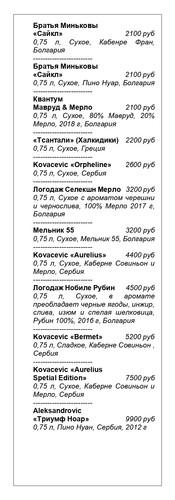 авгус 2020 Напитки_page-0005