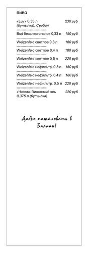 авгус 2020 Напитки_page-0008