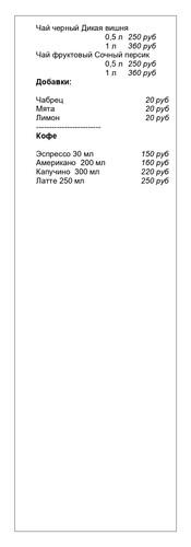 авгус 2020 Напитки_page-0002