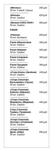 авгус 2020 Напитки_page-0007
