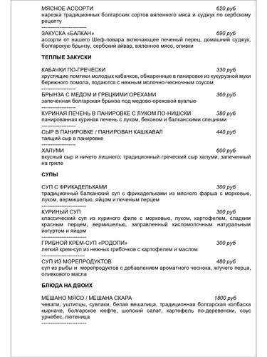 август 2020 основное меню_page-0002.jpg