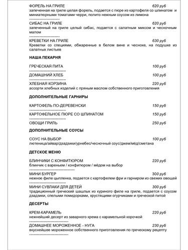 август 2020 основное меню_page-0005.jpg