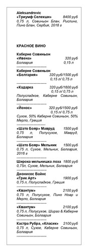 авгус 2020 Напитки_page-0004