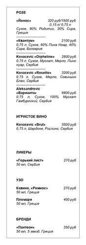 авгус 2020 Напитки_page-0006