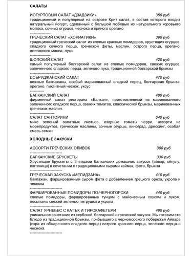 август 2020 основное меню_page-0001.jpg