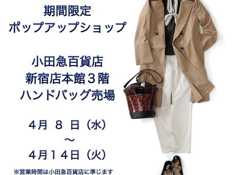 「小田急百貨店 新宿店」 ポップアップショップのお知らせ