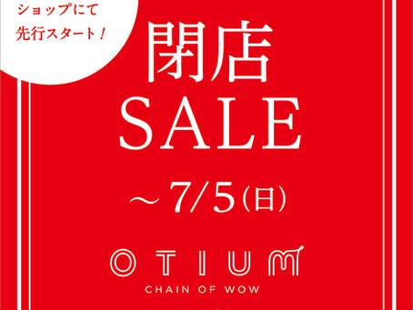 OTIUM 青山店 閉店セールのお知らせ
