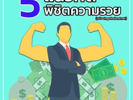 5 แนวคิดพิชิตความรวย