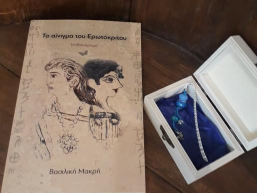 Το συναπάντημα των νερών και τα αποτελέσματα του διαγωνισμού που έγινε στην παρουσίαση του βιβλίου.