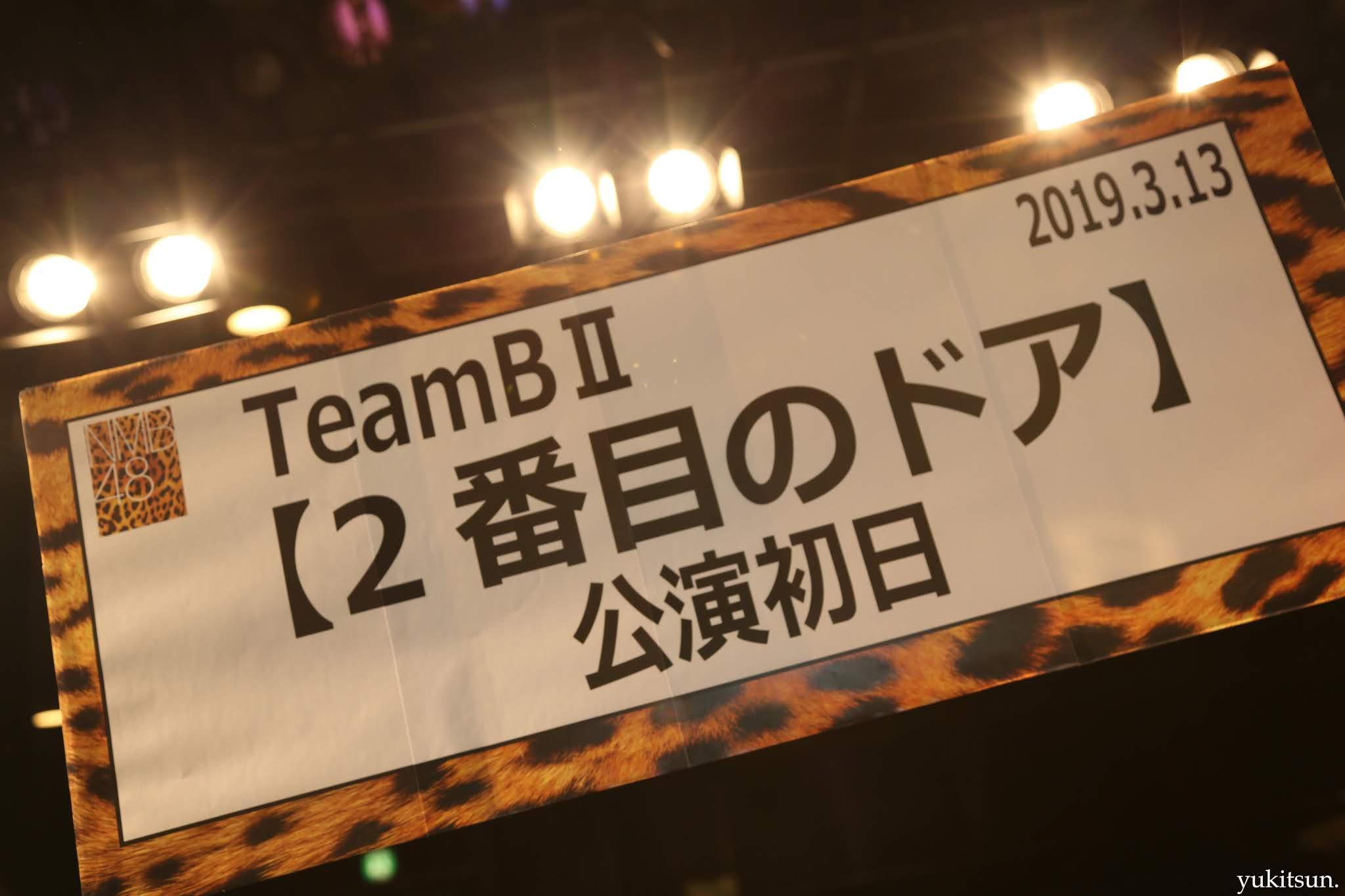 2019.3.13 小嶋teamBⅡ 2番目のドア 公演初日 オフショ