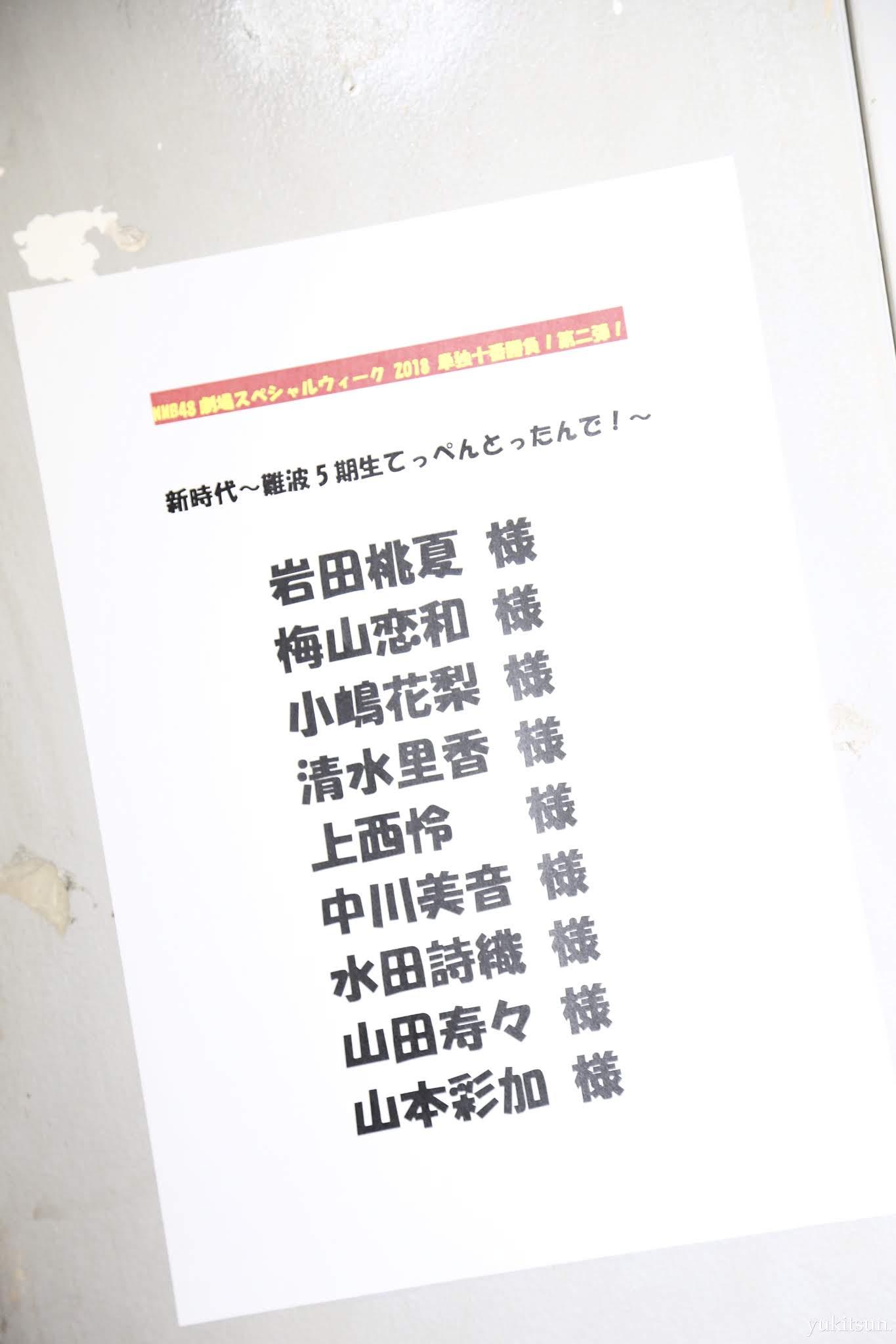 shinjidai-115