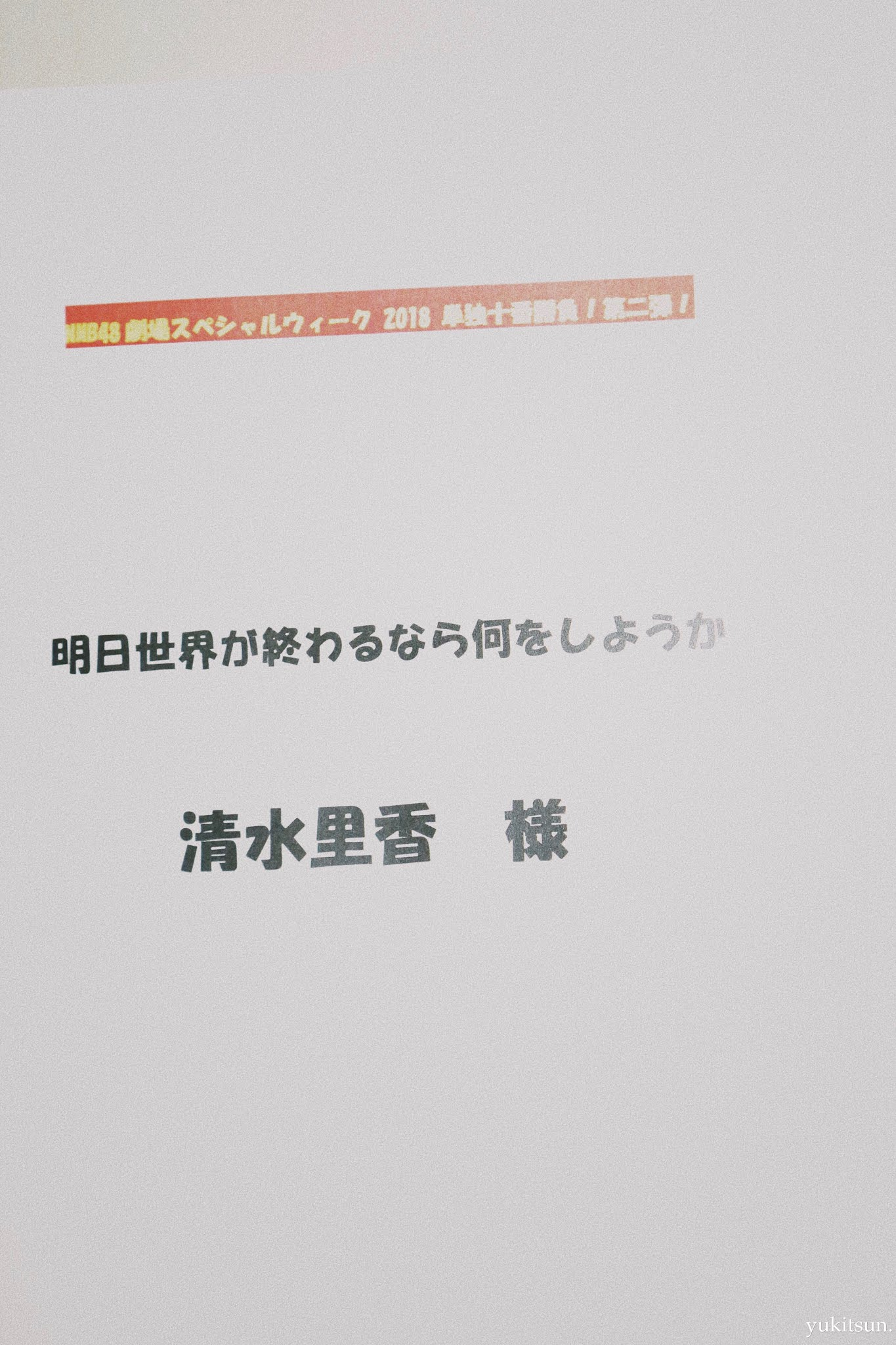 shimizuweek-63