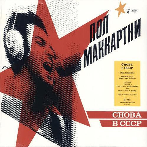 PAUL McCARTNEY LP Снова В СССР (Remastered)