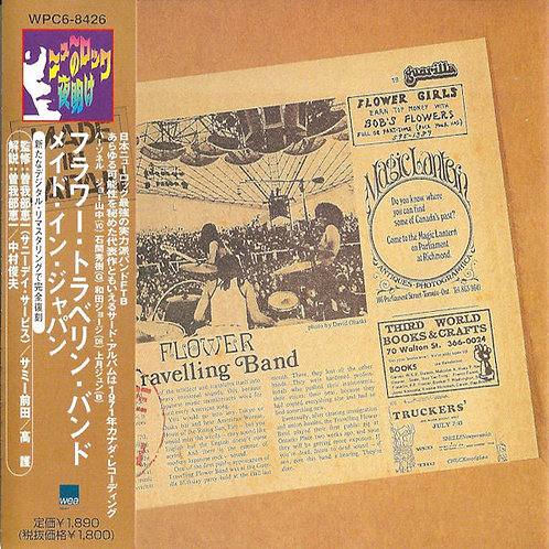 FLOWER TRAVELLIN' BAND CD Made In Japan