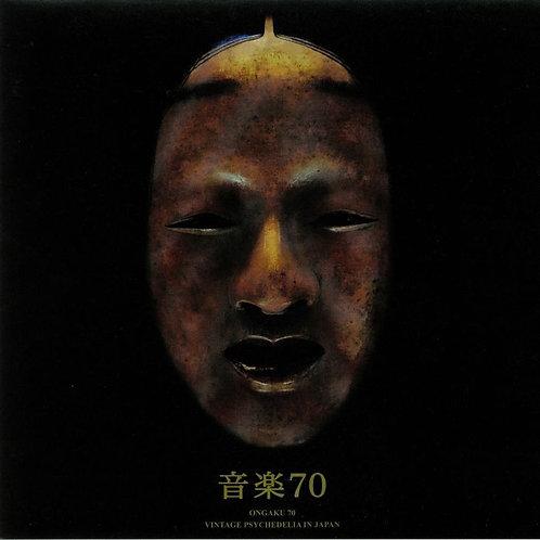 VARIOS LP Ongaku 70 (Vintage Psychedelia in Japan)