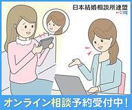 オンライン相談予約受付中イラスト.jpg