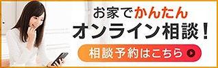 オンライン相談予約写真.jpg