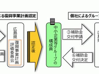 「広島県グループ補助金復興事業計画」の認定を受けました
