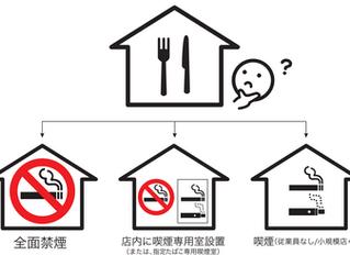 飲食店 原則「禁煙」へ 個人経営店の対応について