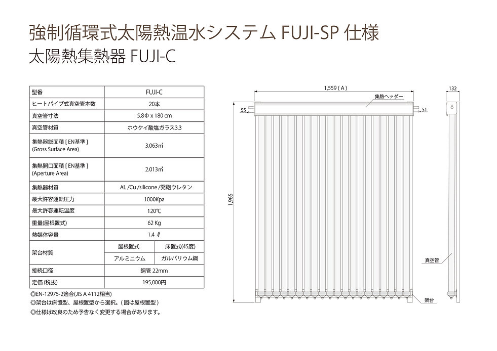 Catalogue_Fujisol_SP-8.jpg