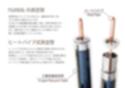 Catalogue_Fujisol_SP-3.jpg