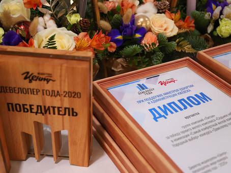 Медиагруппа «Центр» подвела итоги конкурса «Девелопер года – 2020»