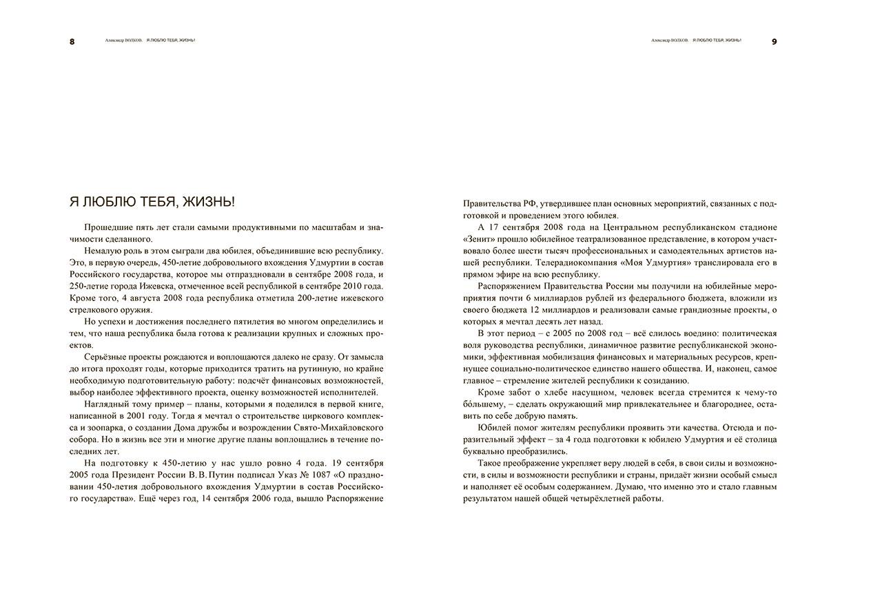 Александр Волков, книга
