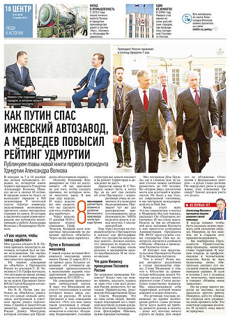 Александр Александрович Волков, Первый Президент Удмуртии, газета «Центр»