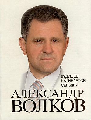 Книга Александр Волков, Будущее начинается сегодня