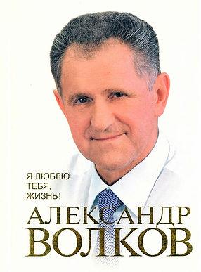 Книга Александр Волков, Я люлю тебя, жизнь!