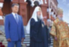 Александр Александрович Волков, Первый Президент Удмуртии и Святейший Патриарх Московский и всея Руси Алексий II