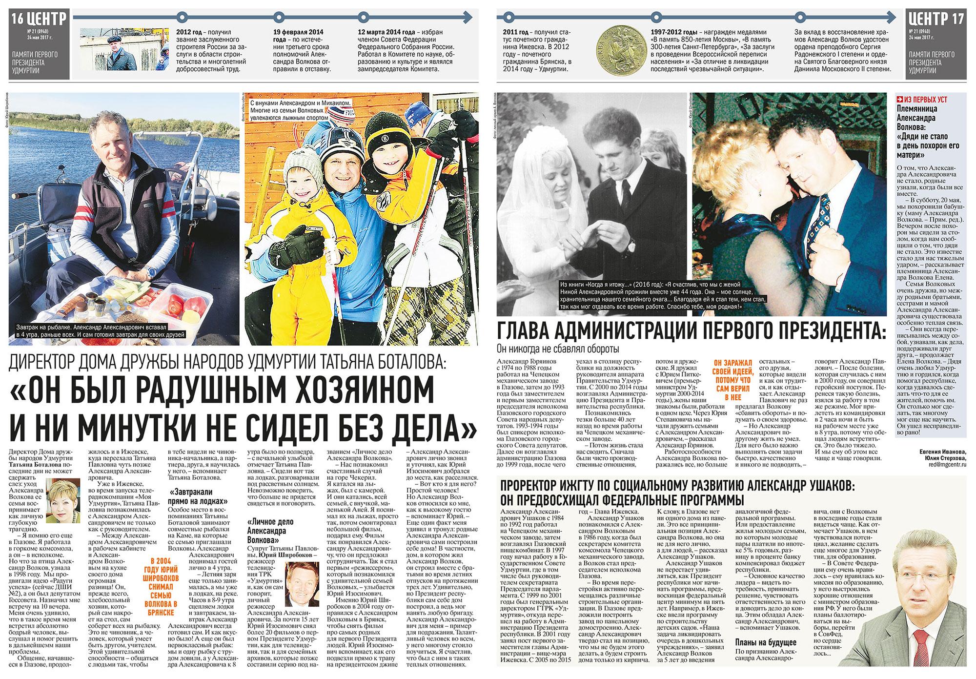 Памяти Александра Волкова