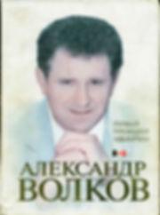 Книга Александр Волков, Первый Президент Удмуртии