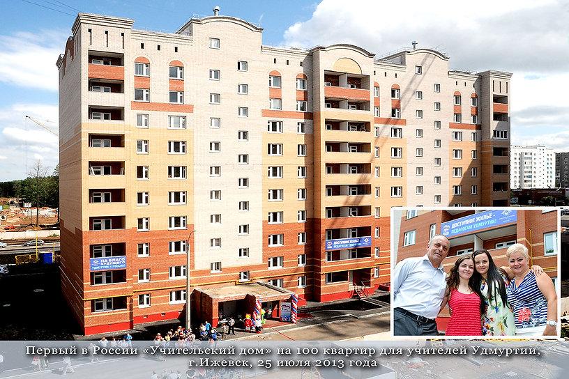 Ижевск, Первый в России «Учительский дом»