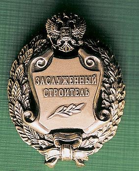 Александр Александрович Волков, Первый Президент Удмуртии, Орден Заслуженного строителя