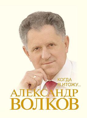 Книга Александр Волков, Когда я итожу