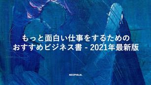 もっと面白い仕事をするためのおすすめビジネス書 - 2021年最新版