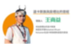 導覽員-王商益-01.jpg