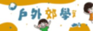 戶外教學banner-01.jpg