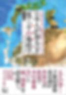 東アジアの地政学.jpg