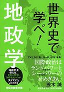 文庫版・世界史で学べ!地政学.jpg